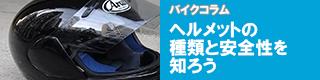 ヘルメットの種類と安全性を知ろう